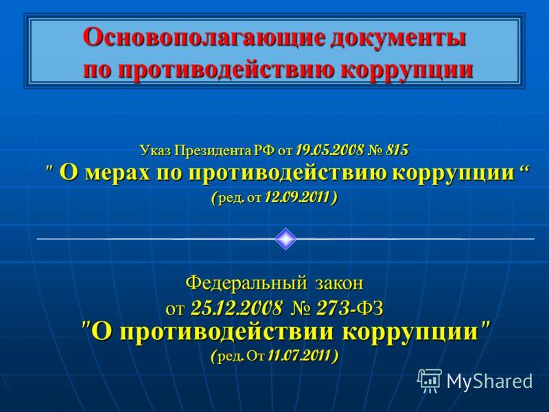 Основополагающие документы по противодействию коррупции Указ Президента РФ от 19.05.2008 815