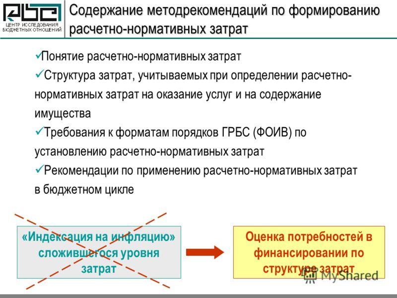 Содержание методрекомендаций по формированию расчетно-нормативных затрат Понятие расчетно-нормативных затрат Структура затрат, учитываемых при определении расчетно- нормативных затрат на оказание услуг и на содержание имущества Требования к форматам