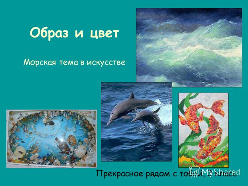 Образ и цвет Морская тема в искусстве Прекрасное рядом с тобой, 3 класс
