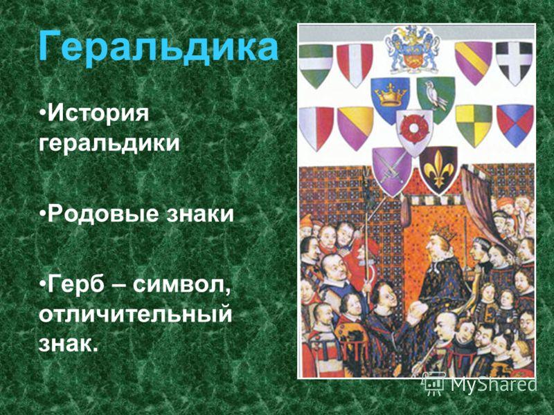 Геральдика История геральдики Родовые знаки Герб – символ, отличительный знак.