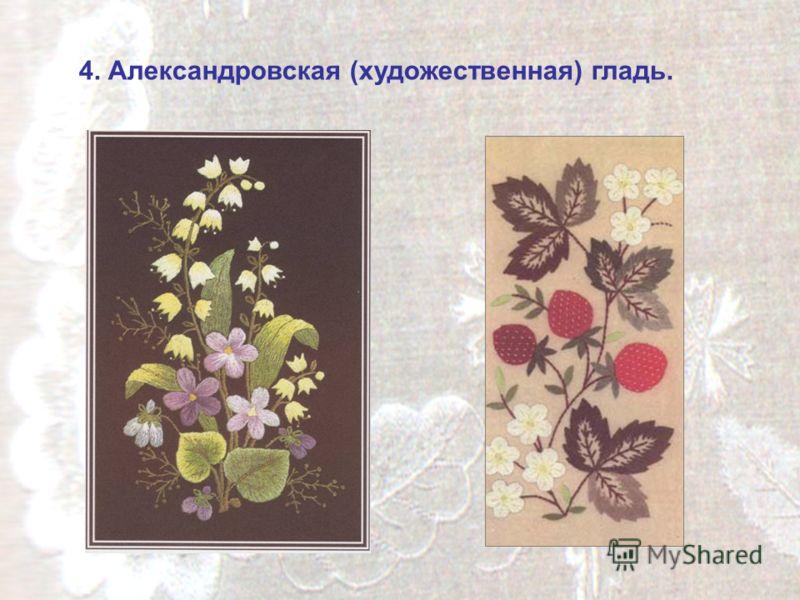 4. Александровская (художественная) гладь.