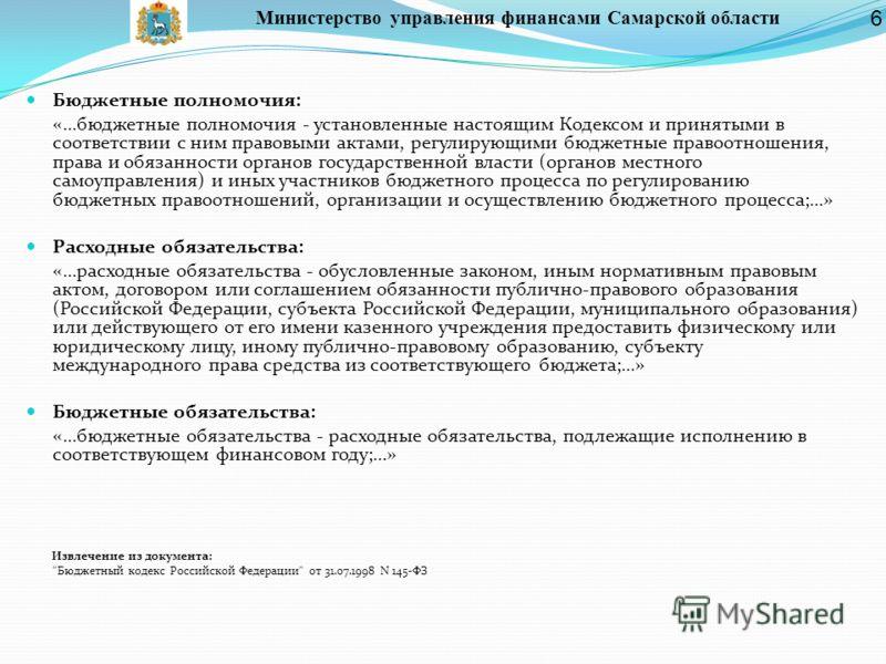 Министерство управления финансами Самарской области Бюджетные полномочия: «...бюджетные полномочия - установленные настоящим Кодексом и принятыми в соответствии с ним правовыми актами, регулирующими бюджетные правоотношения, права и обязанности орган