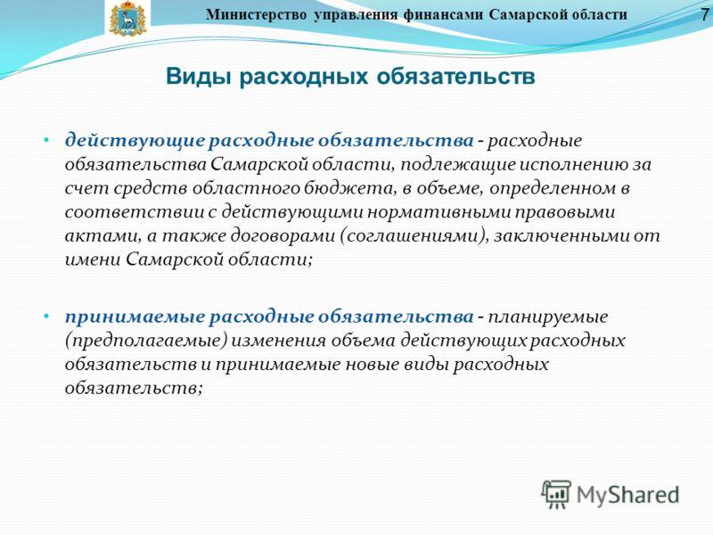 действующие расходные обязательства - расходные обязательства Самарской области, подлежащие исполнению за счет средств областного бюджета, в объеме, определенном в соответствии с действующими нормативными правовыми актами, а также договорами (соглаше