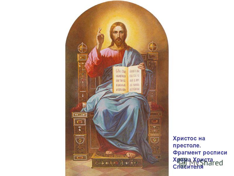 Христос на престоле. Фрагмент росписи Храма Христа Спасителя