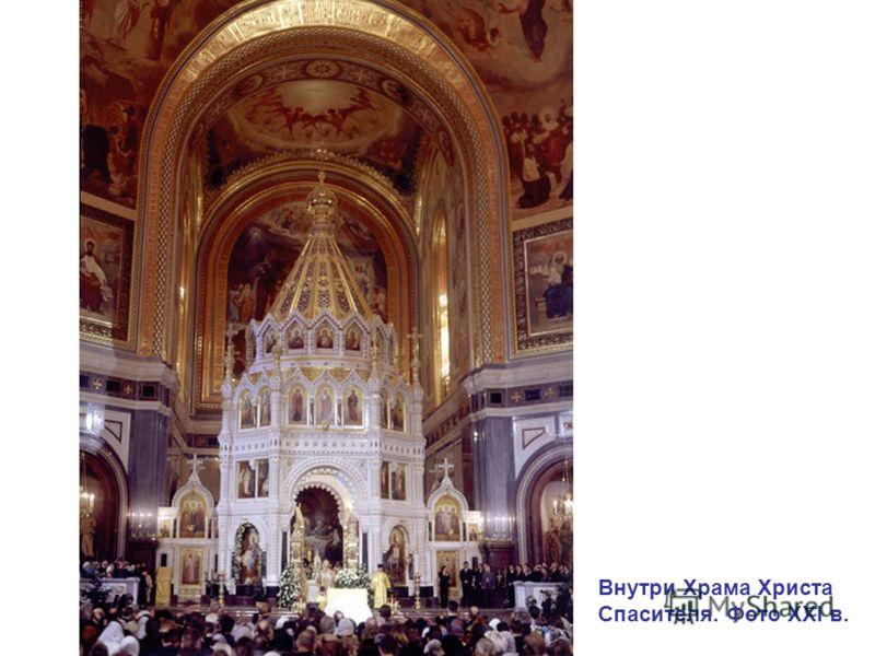 Внутри Храма Христа Спасителя. Фото XXI в.