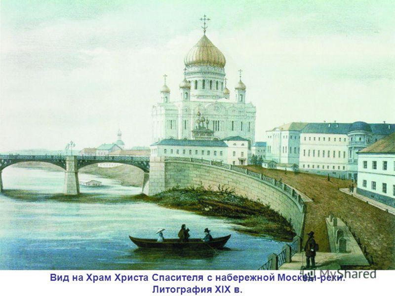 Вид на Храм Христа Спасителя с набережной Москвы-реки. Литография ХIХ в.