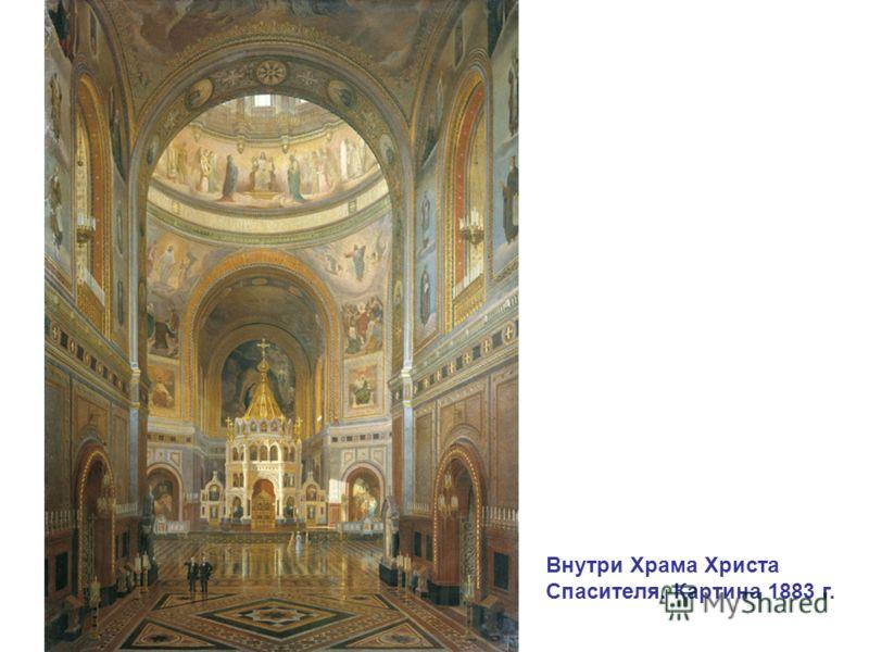 Внутри Храма Христа Спасителя. Картина 1883 г.