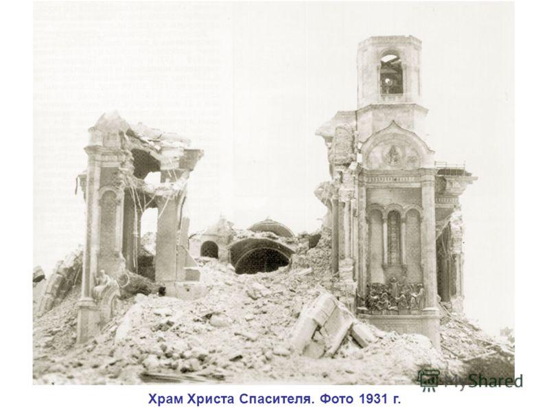 Храм Христа Спасителя. Фото 1931 г.