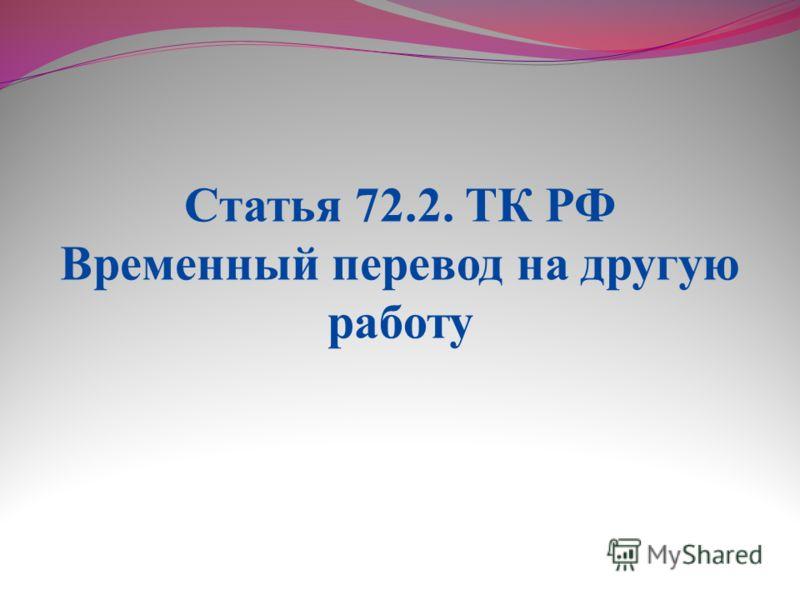 Статья 72.2. ТК РФ Временный перевод на другую работу