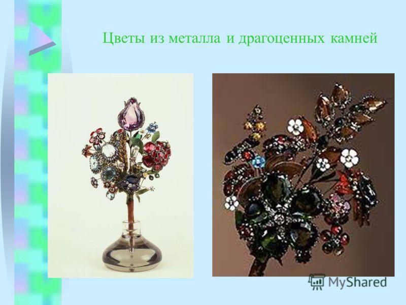 Цветы из металла и драгоценных камней