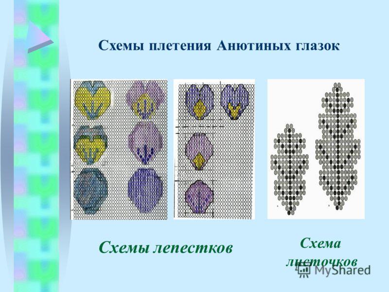 Схемы плетения Анютиных глазок Схемы лепестков Схема листочков