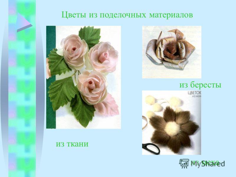 Цветы из поделочных материалов из ткани из бересты из меха