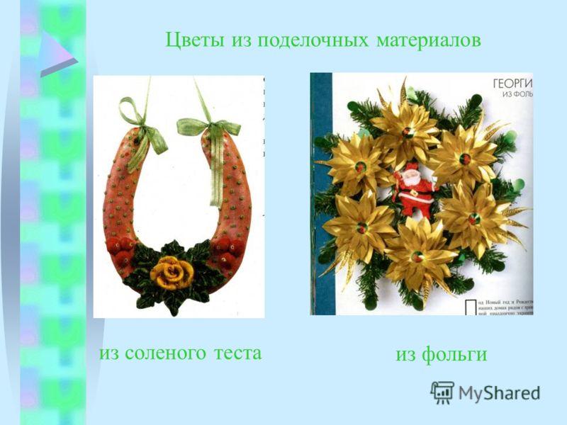 Цветы из поделочных материалов из соленого теста из фольги