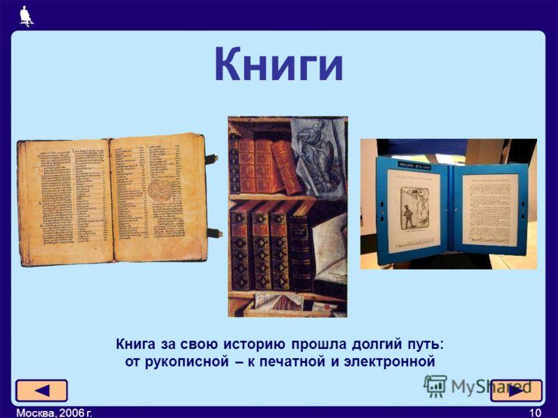 Москва, 2006 г.10 Книга за свою историю прошла долгий путь: от рукописной – к печатной и электронной Книги