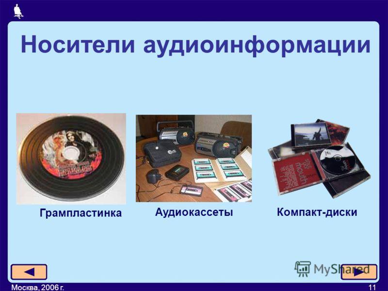 Москва, 2006 г.11 Грампластинка АудиокассетыКомпакт-диски Носители аудиоинформации