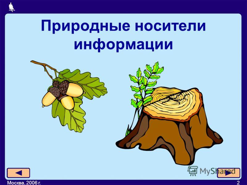 Москва, 2006 г.2 Природные носители информации