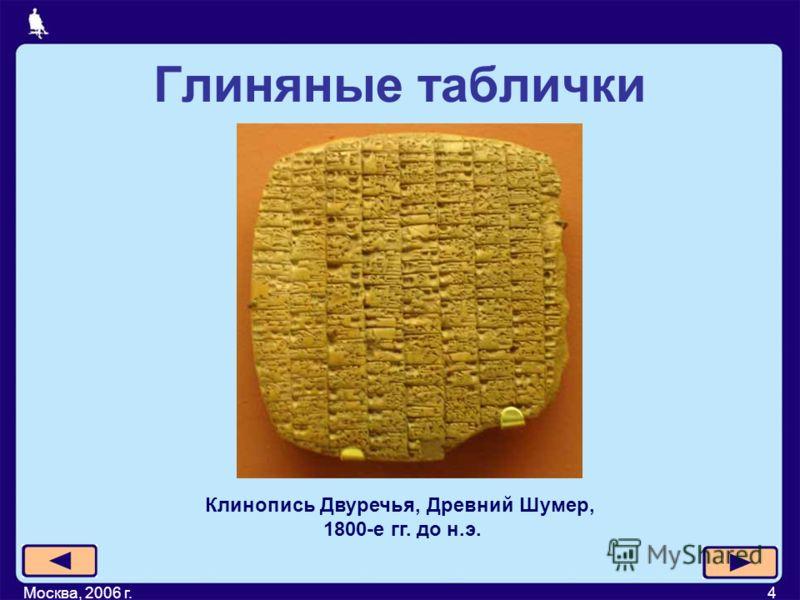 Москва, 2006 г.4 Клинопись Двуречья, Древний Шумер, 1800-е гг. до н.э. Глиняные таблички