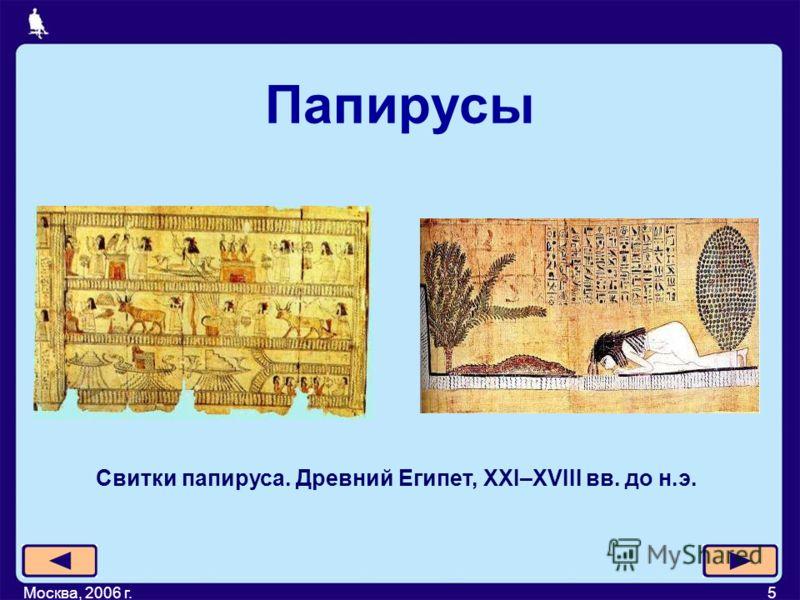 Москва, 2006 г.5 Свитки папируса. Древний Египет, XXI–XVIII вв. до н.э. Папирусы