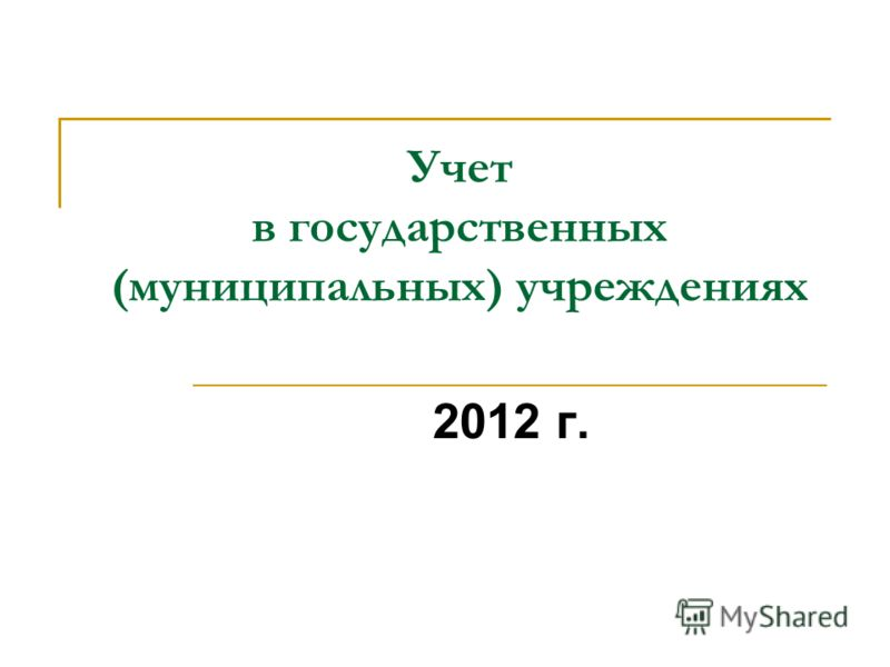 Учет в государственных (муниципальных) учреждениях 2012 г.