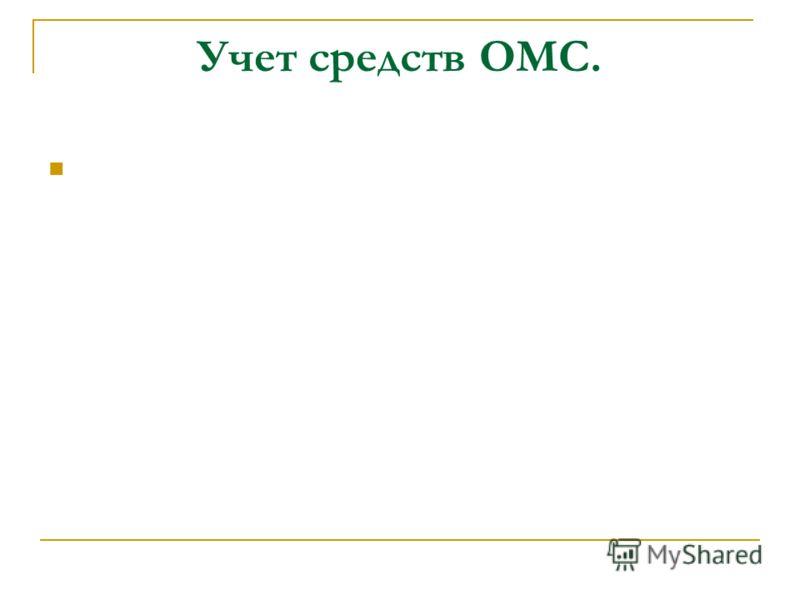 Учет средств ОМС.