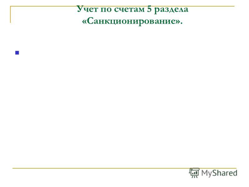 Учет по счетам 5 раздела «Санкционирование».