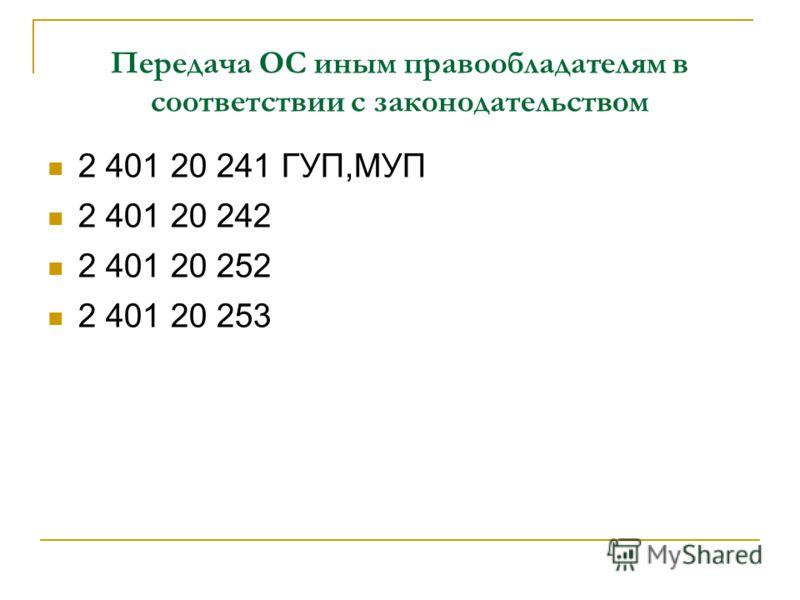 Передача ОС иным правообладателям в соответствии с законодательством 2 401 20 241 ГУП,МУП 2 401 20 242 2 401 20 252 2 401 20 253