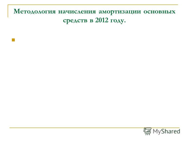 Методология начисления амортизации основных средств в 2012 году.