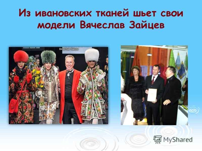 Фотографии выполнены проф.Чешковой А.В. для книги «Химический дизайн текстиля»