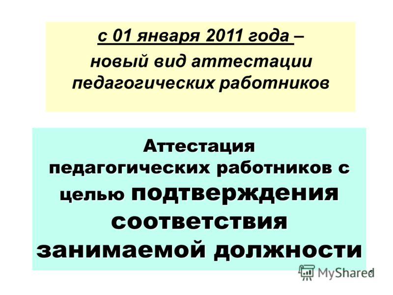 Аттестация педагогических работников с целью подтверждения соответствия занимаемой должности с 01 января 2011 года – новый вид аттестации педагогических работников 5