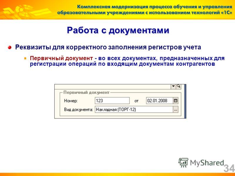 34 Работа с документами Реквизиты для корректного заполнения регистров учета Первичный документ - во всех документах, предназначенных для регистрации операций по входящим документам контрагентов
