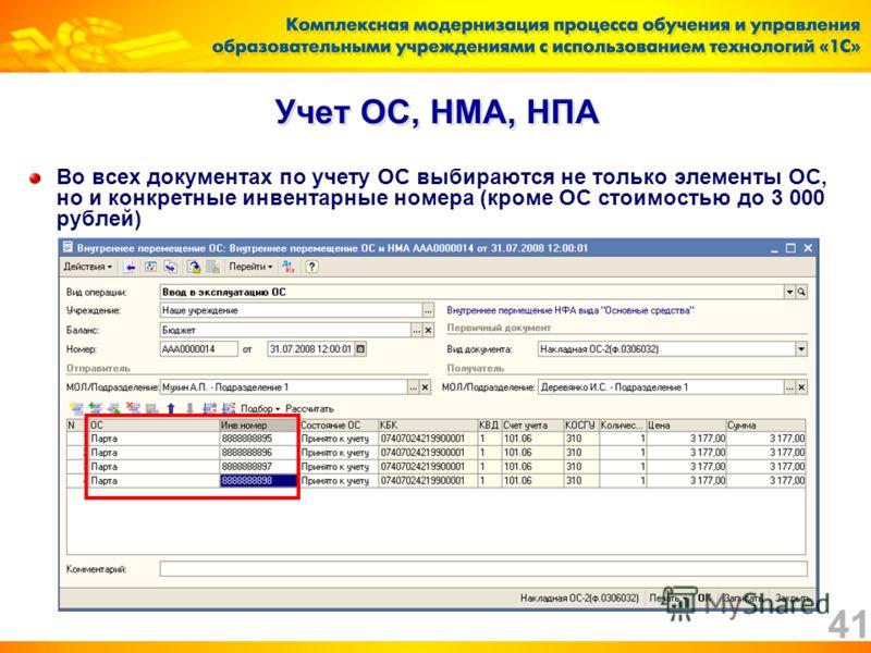 41 Учет ОС, НМА, НПА Во всех документах по учету ОС выбираются не только элементы ОС, но и конкретные инвентарные номера (кроме ОС стоимостью до 3 000 рублей)
