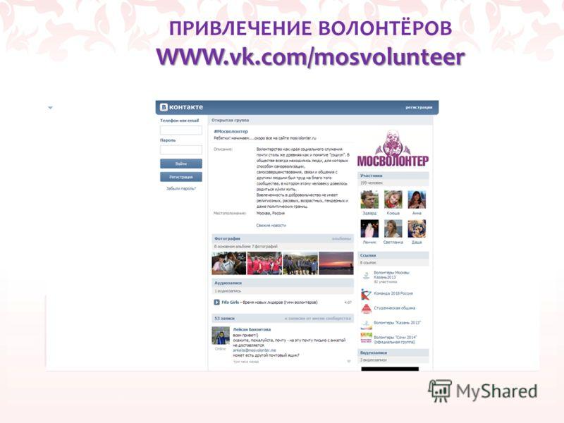 WWW.vk.com/mosvolunteer
