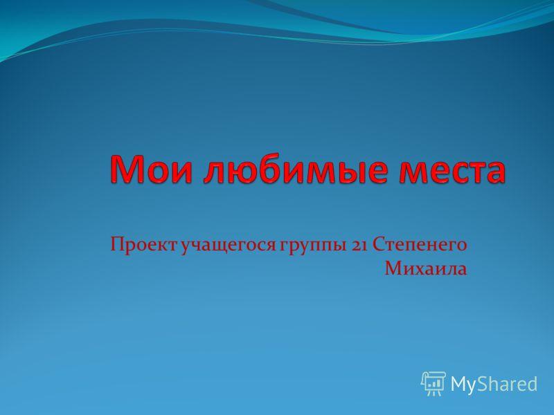 Проект учащегося группы 21 Степенего Михаила