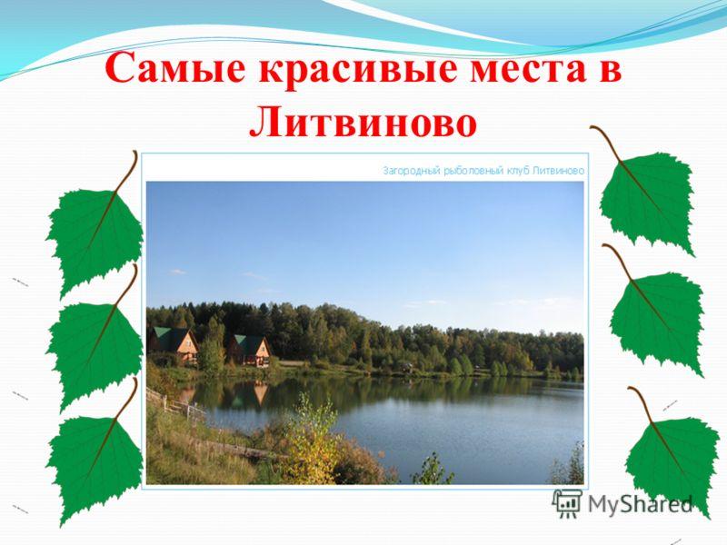 Самые красивые места в Литвиново