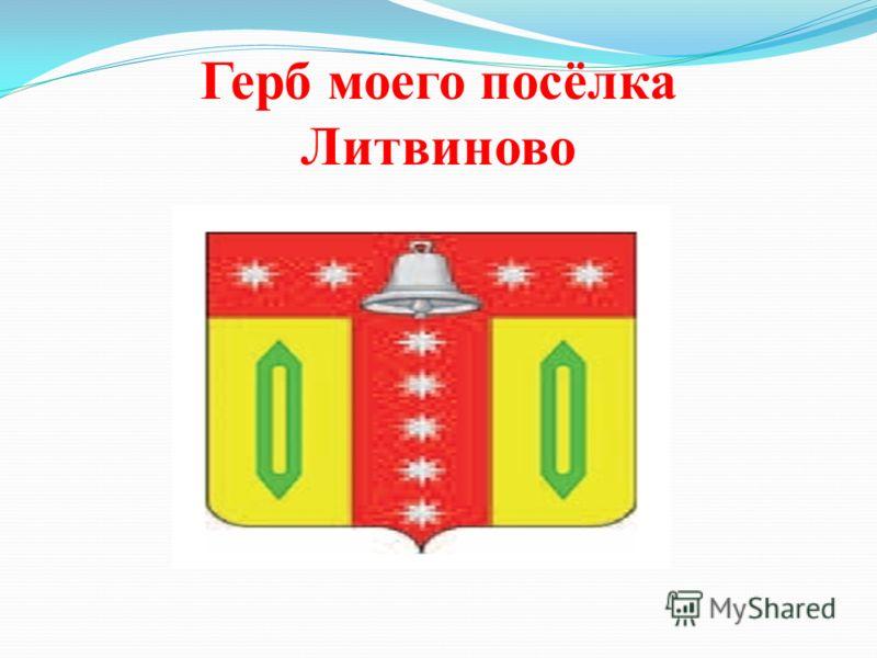 Герб моего посёлка Литвиново