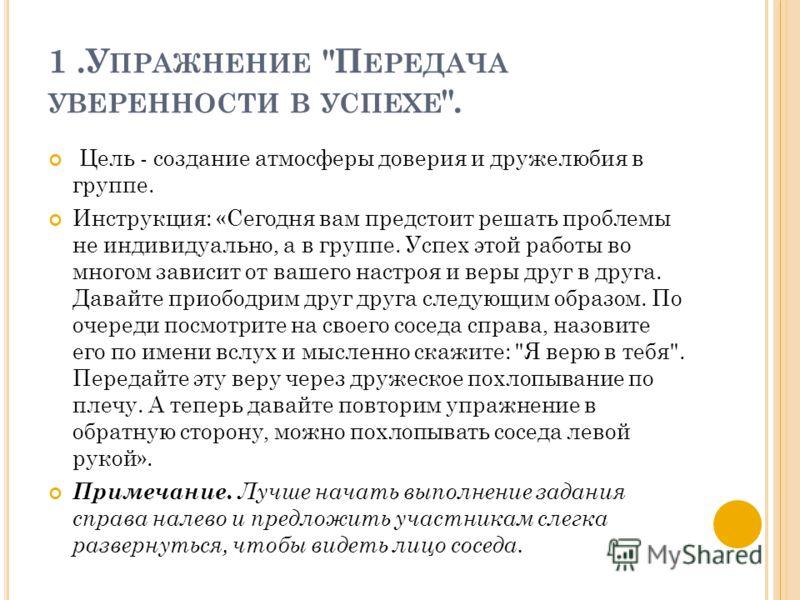 1.У ПРАЖНЕНИЕ