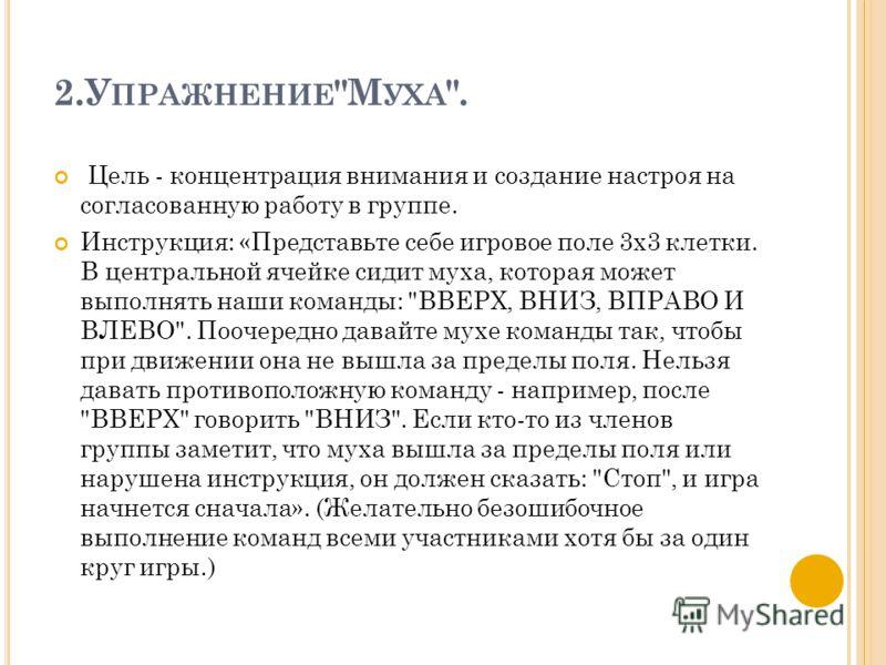 2.У ПРАЖНЕНИЕ