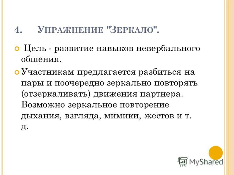 4.У ПРАЖНЕНИЕ