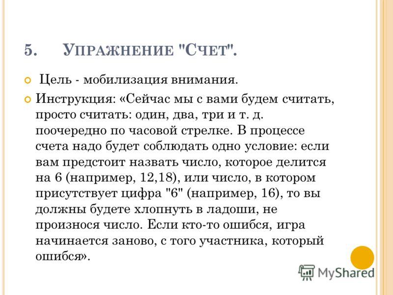 5.У ПРАЖНЕНИЕ
