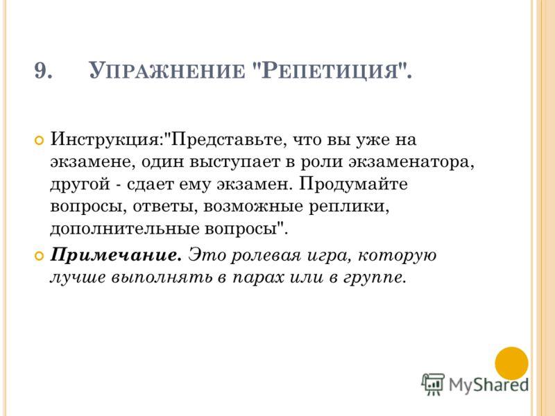 9.У ПРАЖНЕНИЕ
