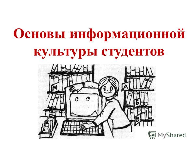 Основы информационной культуры студентов