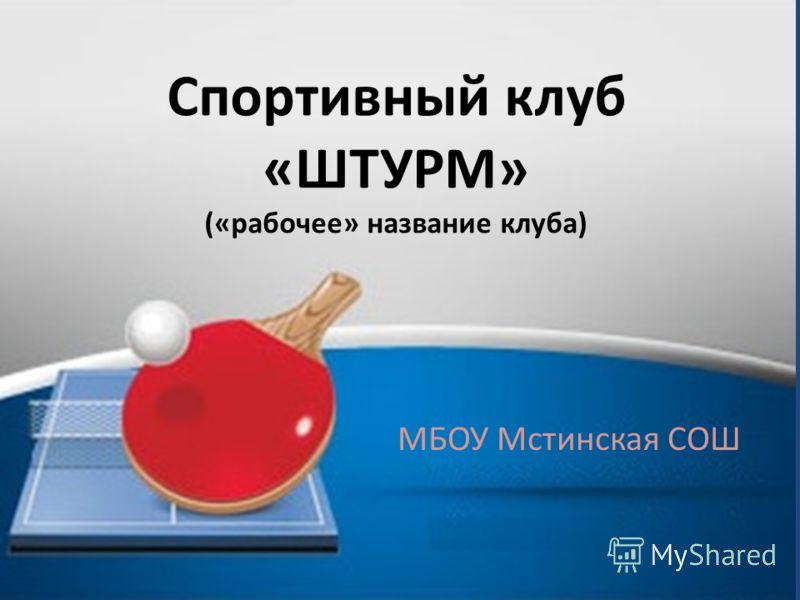 Спортивный клуб «ШТУРМ» («рабочее» название клуба) МБОУ Мстинская СОШ