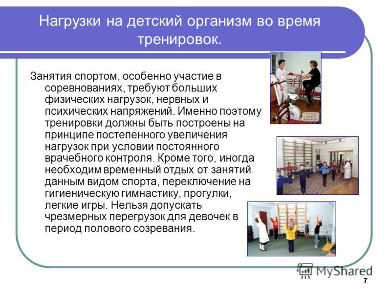 7 Нагрузки на детский организм во время тренировок. Занятия спортом, особенно участие в соревнованиях, требуют больших физических нагрузок, нервных и психических напряжений. Именно поэтому тренировки должны быть построены на принципе постепенного уве