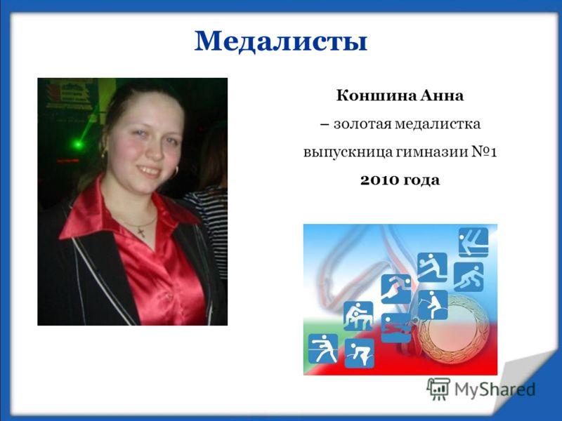 Медалисты Коншина Анна – золотая медалистка выпускница гимназии 1 2010 года