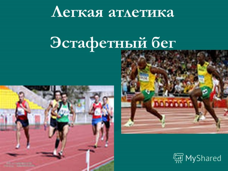 Легкая атлетика Эстафетный бег