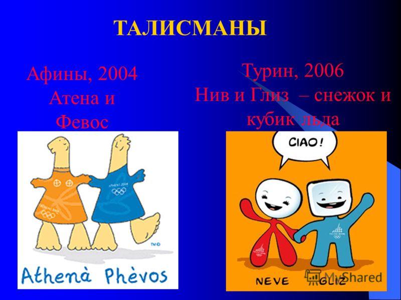 Афины, 2004 Атена и Февос Турин, 2006 Нив и Глиз – снежок и кубик льда ТАЛИСМАНЫ