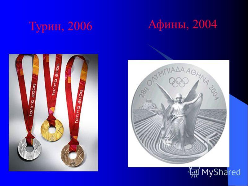 Турин, 2006 Афины, 2004