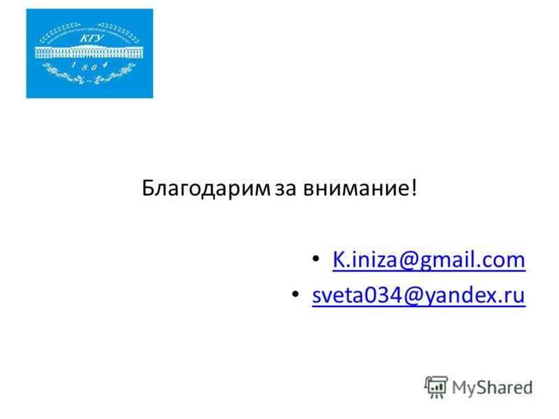 Благодарим за внимание! K.iniza@gmail.com sveta034@yandex.ru