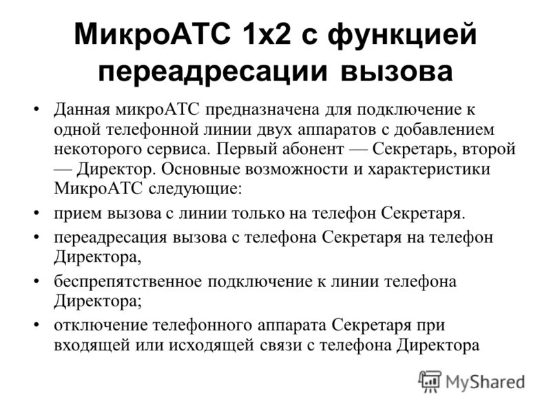 МикроАТС 1х2 с функцией переадресации вызова Данная микроАТС предназначена для подключение к одной телефонной линии двух аппаратов с добавлением некоторого сервиса. Первый абонент Секретарь, второй Директор. Основные возможности и характеристики Микр