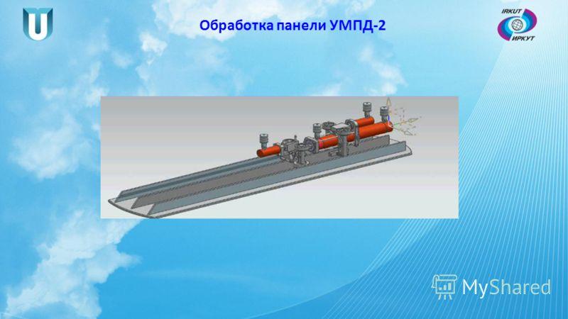 Обработка панели УМПД-2